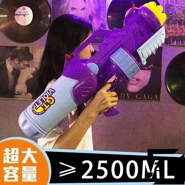 玩具水槍成人男女兒童玩具呲滋大容量噴水2500ML高壓水槍超大號【左岸男裝】
