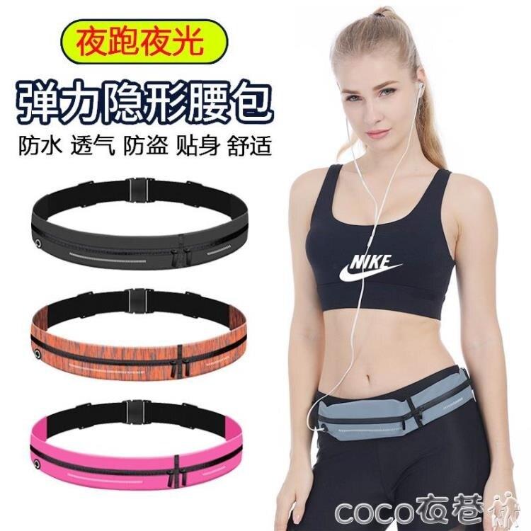 腰包 高彈力跑步運動薄款隱形手機多功能腰包健身裝備防水男女戶外腰帶