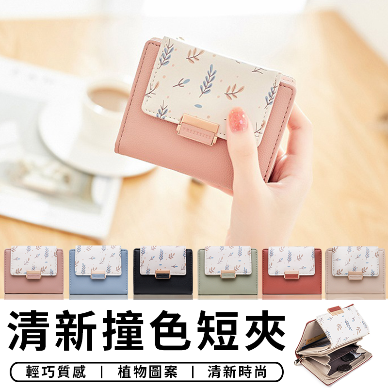 star candy 日本ins 清新樹葉印花撞色短夾 皮夾 錢包 零錢包 零錢袋 皮包 短夾