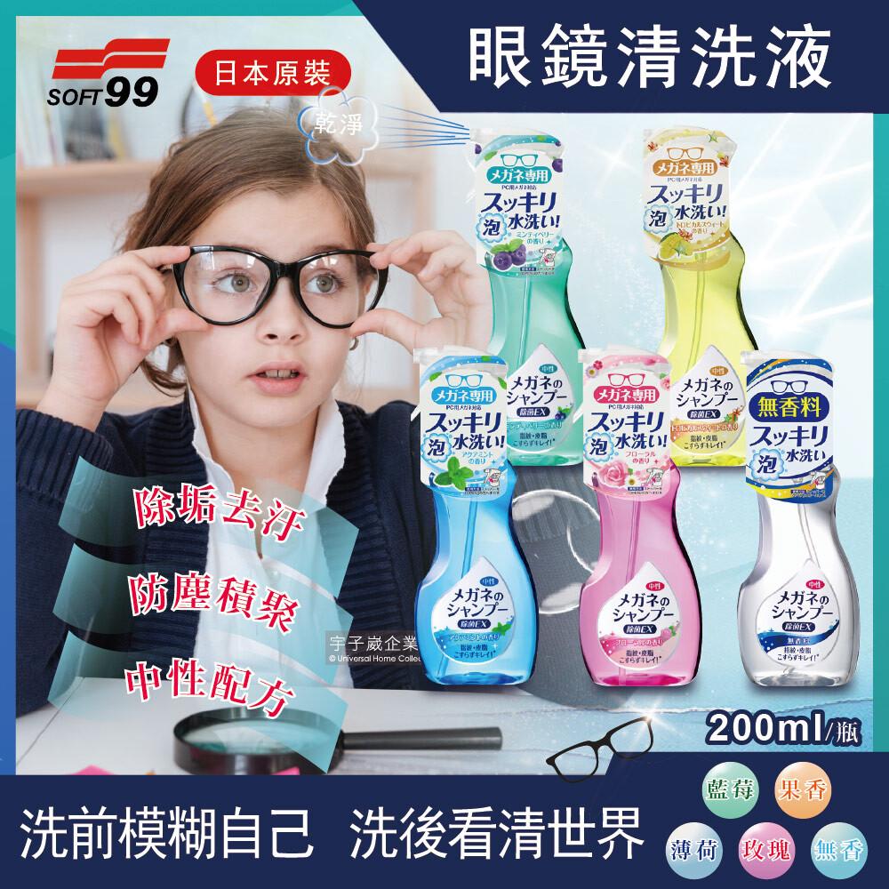 日本soft99眼鏡鏡片清潔清洗液(除垢去汙 清晰視野)相機手機平板電腦螢幕ipad鏡面玻璃適用