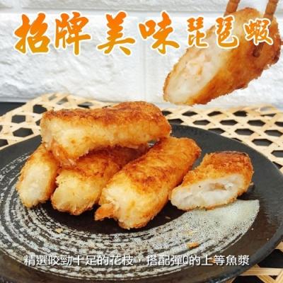 【海陸管家】招牌美味琵琶蝦2盒(每盒10入/約320g)