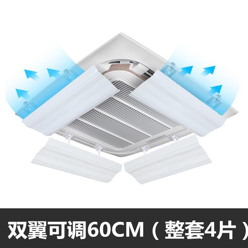 空調擋風板中央空調出風口擋風板防直吹辦公室吸頂天花機冷氣遮風板導風通用『XY12431』