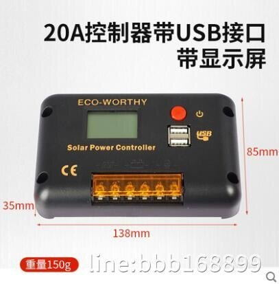 快速出貨 泰恒力太陽能控制器全自動充電通用型12v24v電池板智能充電控制器