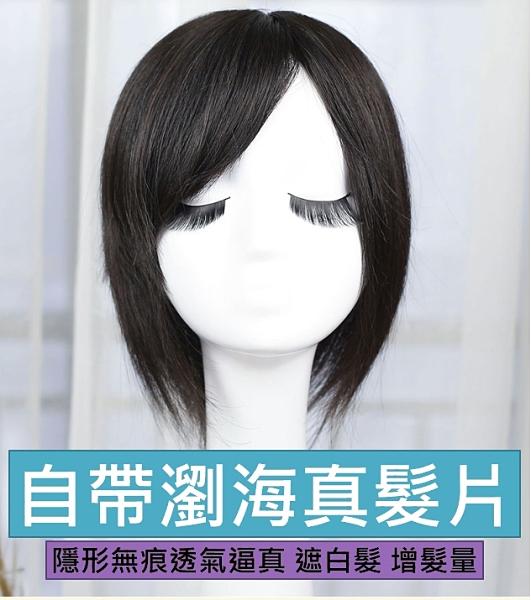 女 頭頂補髮片 瀏海髮片 假髮片 真人髮-手織遞針頭旋 逼真 遮白髮 增髮量【黑二髮品】OAD