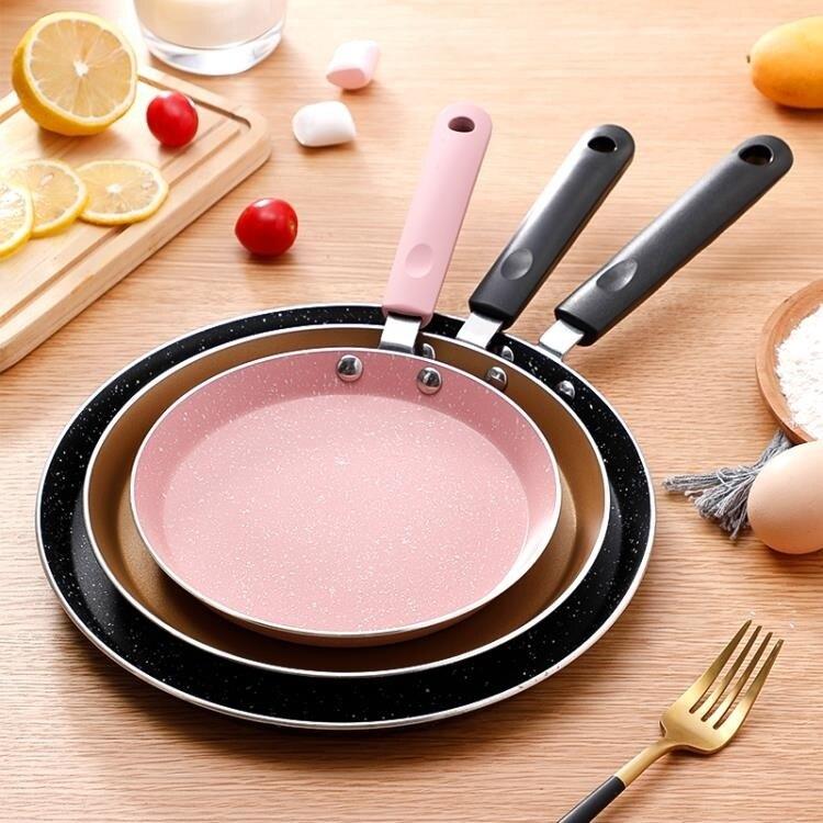 不黏鍋平底鍋班戟鍋牛排煎鍋千層餅蛋糕皮專用小煎蛋早餐鍋煎餅鍋