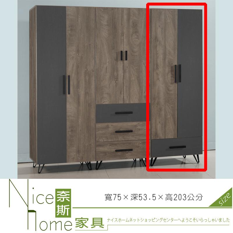 奈斯家具nice183-4-ha 凱洛琳灰橡色2.5尺衣櫥/下一抽/衣櫃