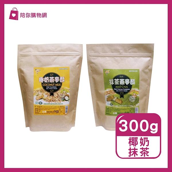 【陪你購物網】老道老枝燕麥酥 (抹茶 / 椰奶)|全素|方便攜帶|熱門伴手禮