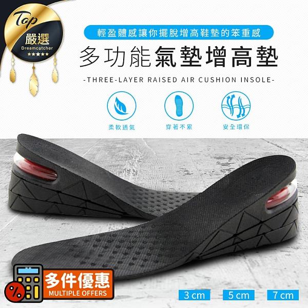 現貨!三層 增高鞋墊 三段式 可調整高度 透氣減壓 氣墊鞋墊 隱形鞋墊 增高墊 後跟墊 #捕夢網