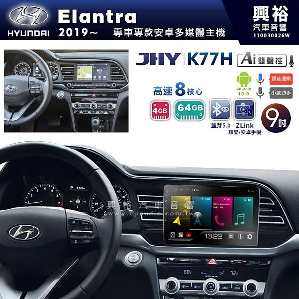 【JHY】2019~年HYUNDAI現代Elantra專用9吋K77H安卓機*導航+ZLlink*高速8核4+64G