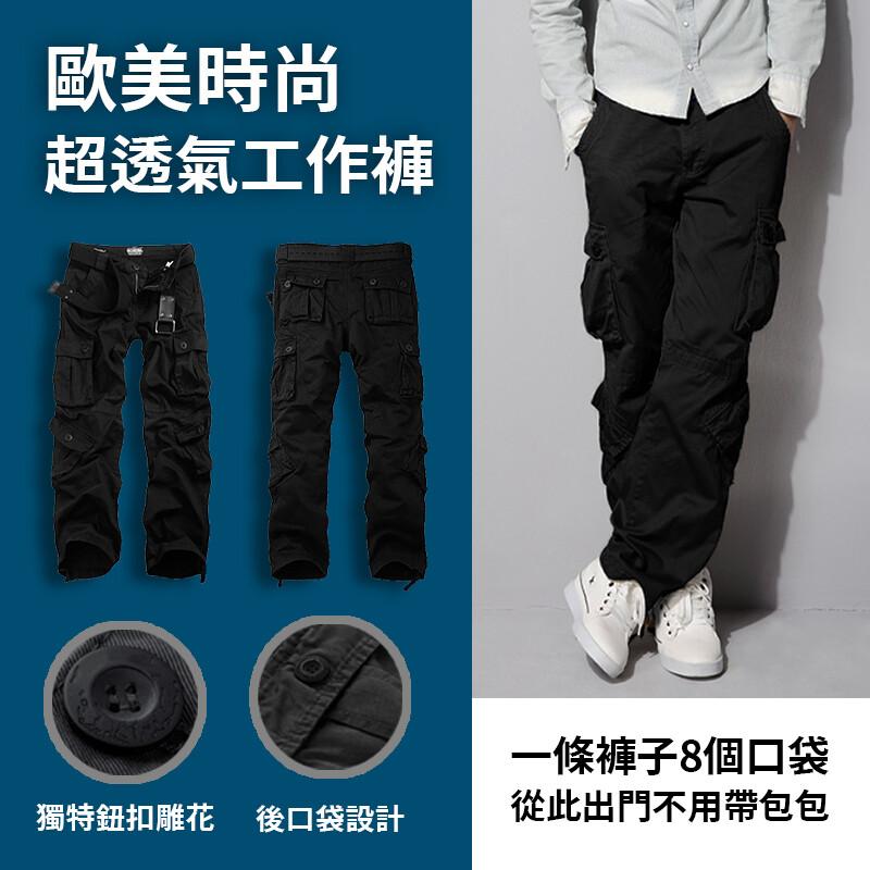歐美時尚超透氣工作褲