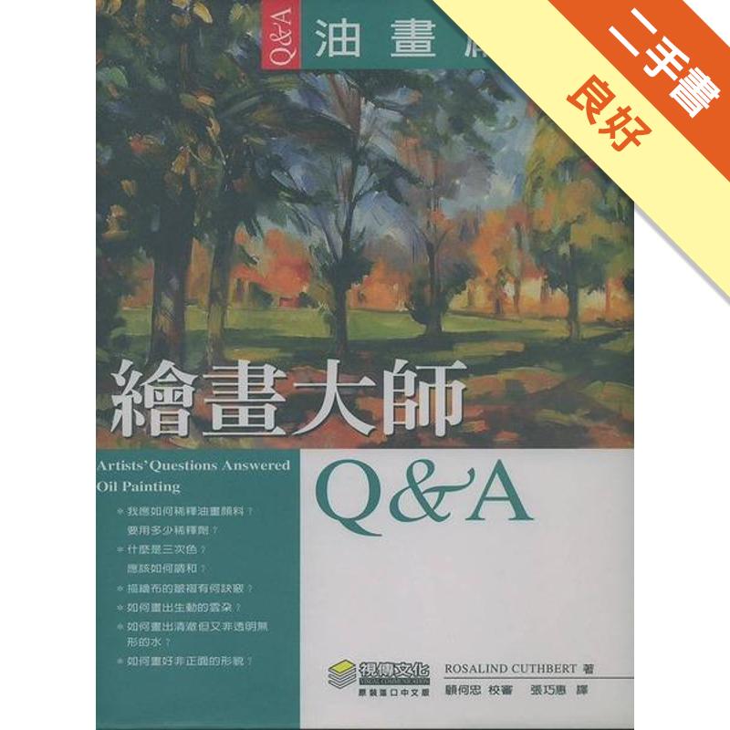 繪畫大師Q&A油畫篇[二手書_良好]4907