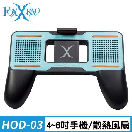 FOXXRAY 寒風鬥狐電競握把(FXR-HOD-03)