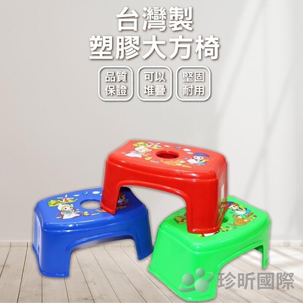 【珍昕】台灣製 塑膠大方椅 ~顏色隨機出貨(長約28x寬約20x高約15cm)/椅子/座椅/板凳