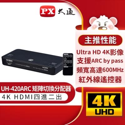 PX大通 UH-420ARC HDMI 4進2出 矩陣切換分配器 4K Ultra HD