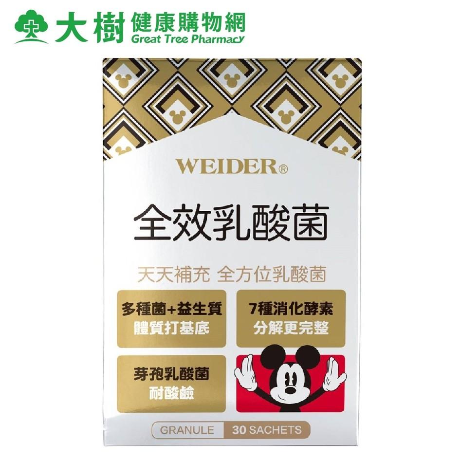 WEIDER威德 全效乳酸菌 30包/盒 大樹