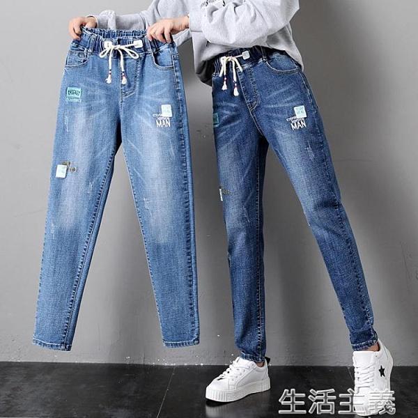 牛仔褲 休閒寬鬆大碼顯瘦牛仔褲女春季新款韓版高腰彈力小腳刺繡bf哈倫褲 生活主義
