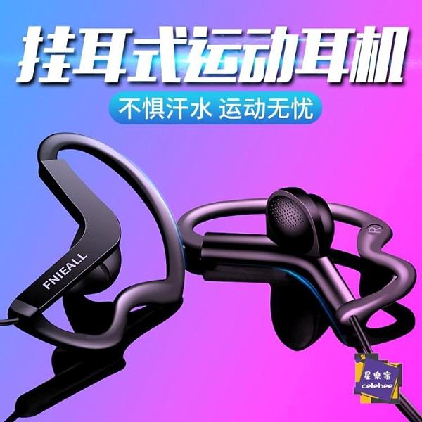 掛式有線耳機 耳塞 不入耳運動跑步不傷耳手機電腦男女生兒童聽網課學習通用耳機