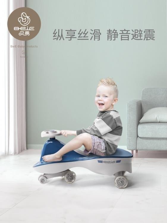 貝易扭扭車兒童玩具萬向輪溜溜車1-3歲寶寶妞妞滑行男女孩搖擺車