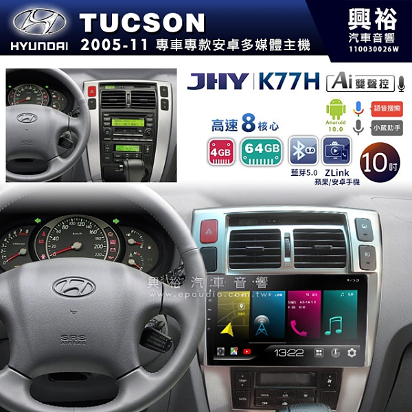 【JHY】2005~11年HYUNDAI現代TUCSON專用10吋K77H安卓機*導航+ZLlink*高速8核4+64G