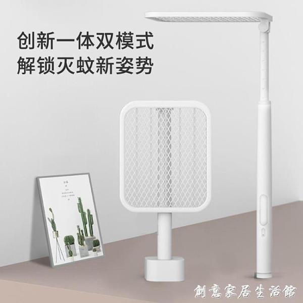 可伸縮折疊可當滅蚊燈USB充電多功能電蚊拍蒼蠅拍 創意家居生活館