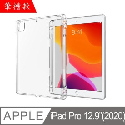 Apple蘋果2020版iPad Pro12.9吋附筆槽殼TPU透明清水保護殼透明背蓋-CT202