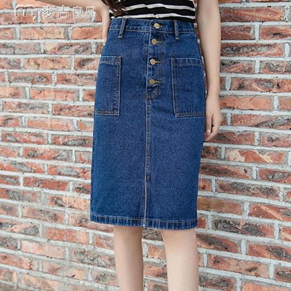 牛仔裙21夏裝新款中長款牛仔半身裙高腰顯瘦前開叉單排扣百搭牛仔裙子 快速出貨