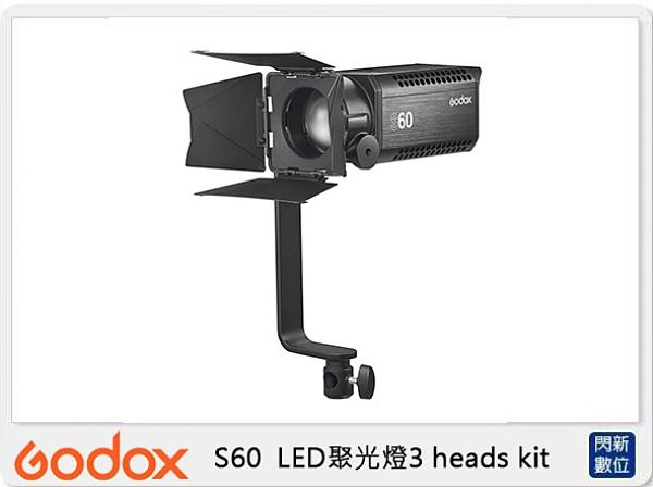GODOX 神牛 S60 3 heads kit 可調焦 LED聚光燈 攝影燈(公司貨)