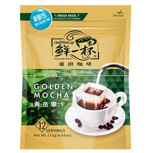 鮮一杯濾掛咖啡黃金摩卡11Gx12【愛買】