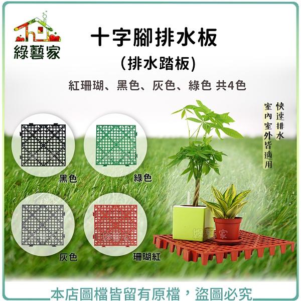 【綠藝家】十字腳排水板(排水踏板) (珊瑚紅、黑色、灰色、綠色 共4色)