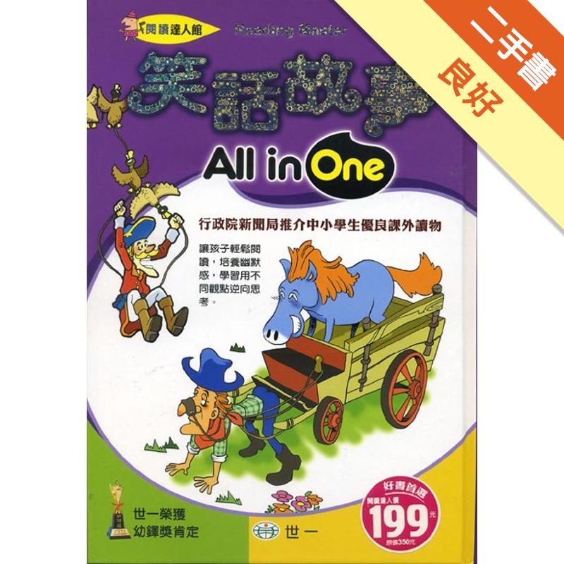 笑話故事All in One[二手書_良好]1151