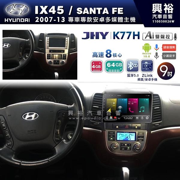 【JHY】2007~13年HYUNDAI現代IX45/Santa Fe專用9吋K77H安卓機*導航+ZLlink*高速8核4+64G