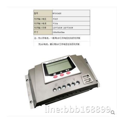 快速出貨 太陽能控制器12V24V36V48V60A家用全自動光伏板充電發電轉換器