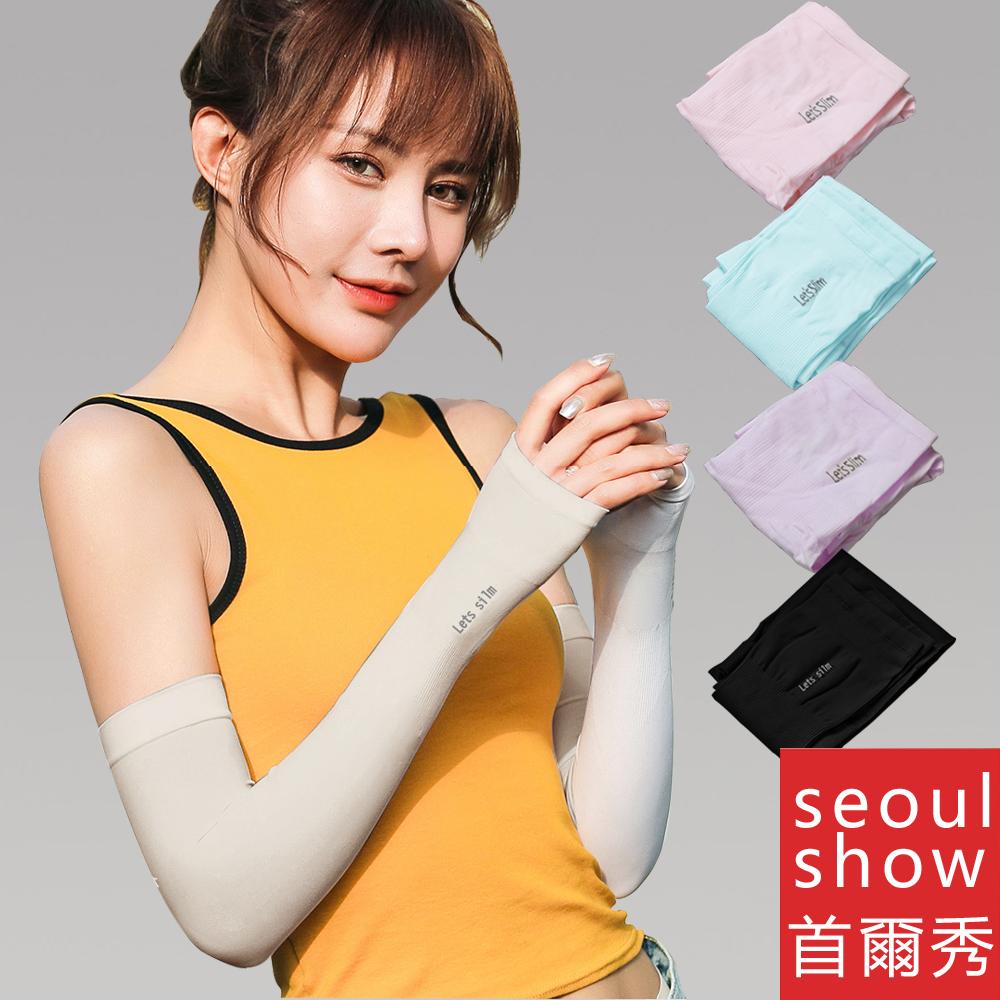 seoul show首爾秀 夏季防曬冰絲手臂套防紫外線清冰涼袖套