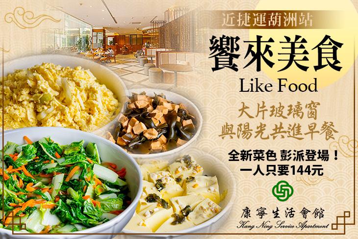 【台北】康寧生活會館-饗來美食 #GOMAJI吃喝玩樂券#電子票券#美食餐飲