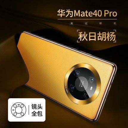 華為手機殼s華為Mate40Pro手機殼Mate40真皮mete全包防摔奢華mt40+超薄素皮保護殼新款por男mte華m40女meta適用于『CM47200』