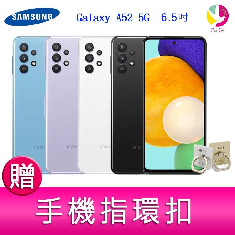 三星 Galaxy A52 5G (6G/128G) 6.5吋 豆豆機 四主鏡頭 智慧手機 贈手機指環扣x1