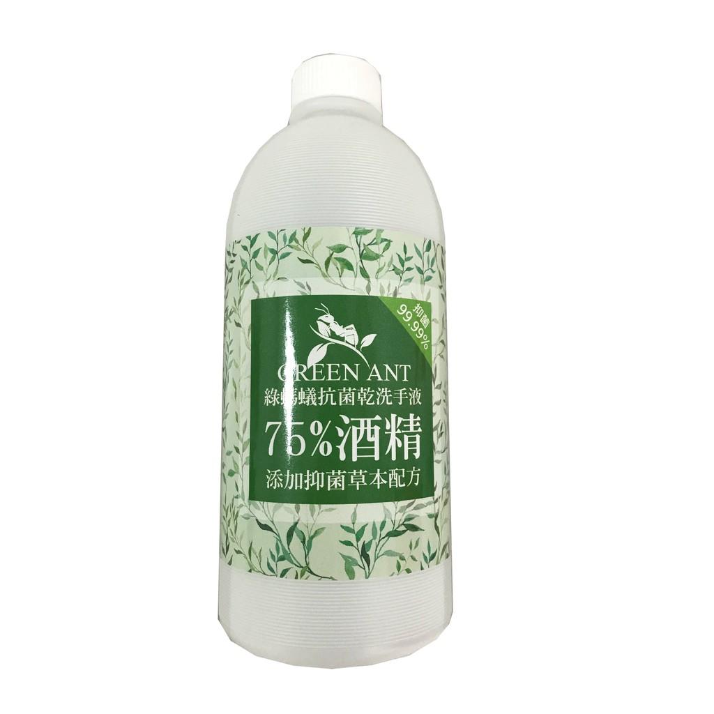 防疫用品 美國GREEN ANT綠螞蟻 抗菌乾洗手液 75%酒精 添加草本配方 防疫用品