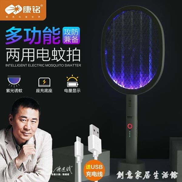 電蚊拍充電式家用強力蒼蠅拍滅蚊子拍鋰電池兩用滅蚊燈二合一 創意家居生活館