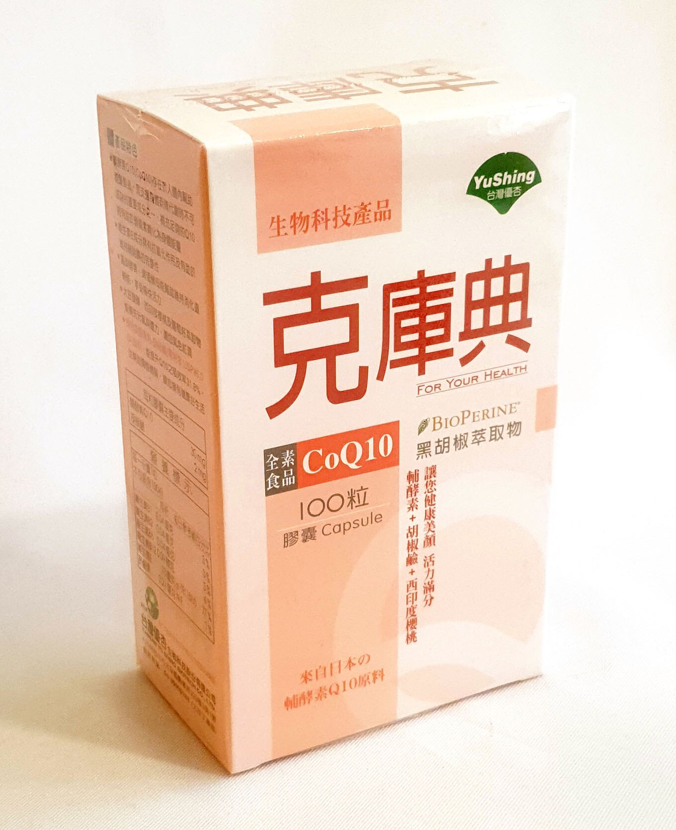 台灣優杏 克庫典(CoQ10)膠囊 100粒/盒 (保健食品/台灣製造)
