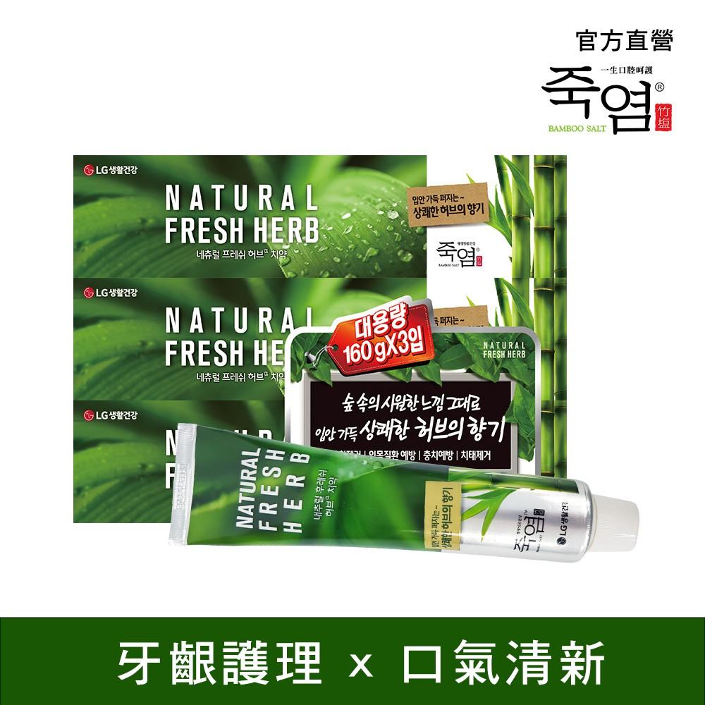 【竹鹽】LG竹鹽護銀草本清新牙膏160gx3