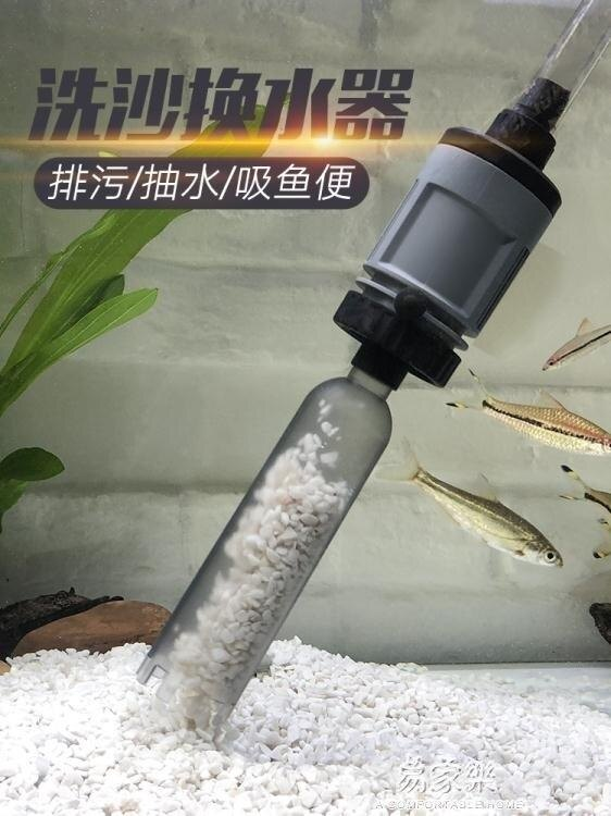 魚缸換水器丨魚缸換水器自動電動水族箱吸便器吸水清理神器洗沙吸魚糞器抽水