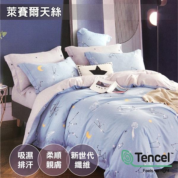 寢居樂 TENCEL天絲 單人床包組【星空】抑菌防螨、舒適親膚、吸濕排汗