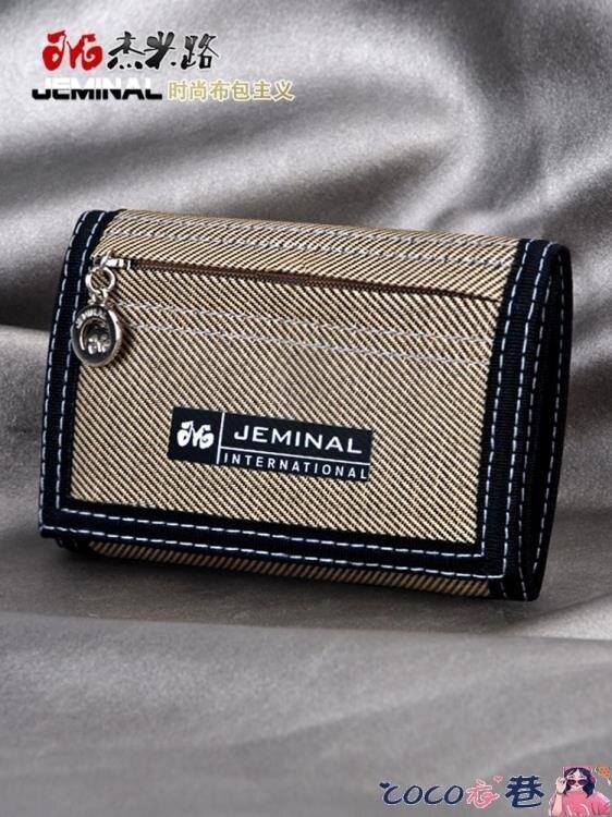 錢包男 男帆布短款三折簡約小錢包學生拉鍊零錢男孩兒童多功能折疊布錢夾