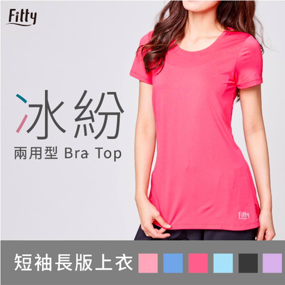 【Fitty】冰紛兩用型 Bra-Top-短袖上衣