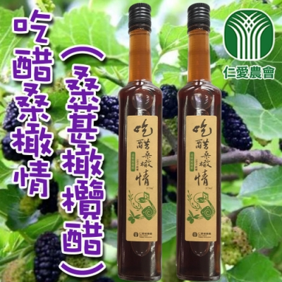 【仁愛農會】吃醋桑橄情-桑葚橄欖醋(375mlx2瓶)