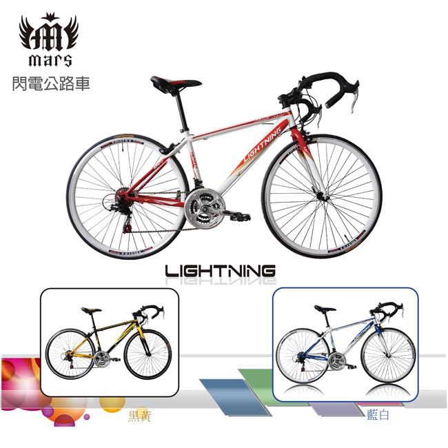 閃電 公路車 21速 超優惠價格 腳踏車 自行車