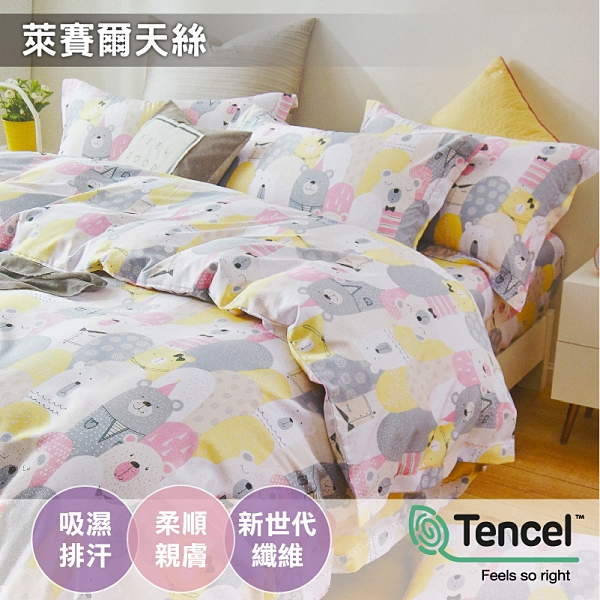寢居樂 TENCEL天絲 雙人床包組【熊熊戀曲】抑菌防螨、舒適親膚、吸濕排汗