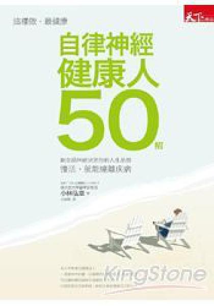 自律神經健康人50招:慢活,就能遠離疾病