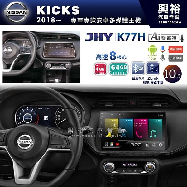 【JHY】2018~年NISSAN KICKS專用10吋K77H安卓機*導航+ZLlink*高速8核4+64G