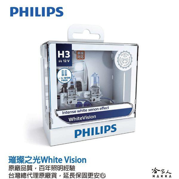 飛利浦 White Vision 4100K 原廠保固 4300K H1 H3 HB3 H11 車燈 大燈 哈家人